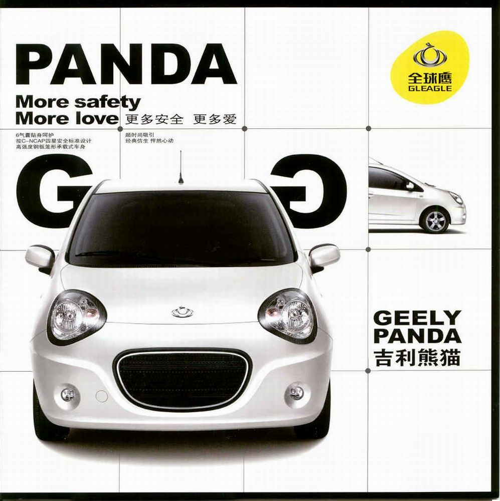 Geely lc photo - 4