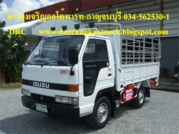 Isuzu nhr photo - 2