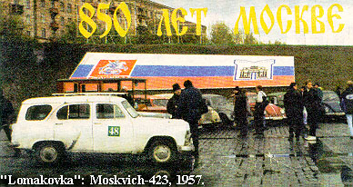 Moskvich 423 photo - 2